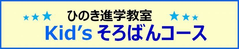 hinokids-logo6.jpg
